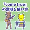 1分で覚える「come true」の意味と使い方