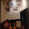 【★★】サントリー美術館新収蔵品 コレクターの眼 ヨーロッパ陶磁と世界のガラス(サントリー美術館)