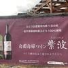 自園自醸ワイン紫波のワイナリー