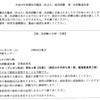 ⑦セミリタイアについての基本的な考え方:横浜市職員中途採用(第二次試験通知書)