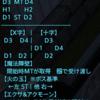 【FF14】アルファ零式2層 攻略マクロ