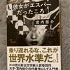 『彼女がエスパーだったころ』宮内悠介|ルポタージュ風の小説集
