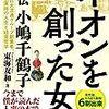 【レビュー】イオンを創った女 ― 評伝 小嶋千鶴子 著者 東海 友和