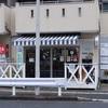 鳥浜「トリミング&カフェ ぷらすわん(Trimming&Cafe +Wan)」
