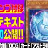 【遊戯王】Ⅴジャンプ2021年8月号付録《アストラル・クリボー》の効果判明!