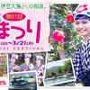 伊豆大島といえば椿まつり!最大の観光行事を徹底紹介!