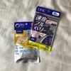 紫外線&ブルーライト☆光刺激から眼を守る!ルテイン光対策 【DHC】