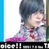 7/08(木)無料ライブ配信予定!