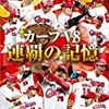 2018年9月の広島東洋カープ試合中継放送予定(広島県外民対応)