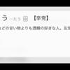 日本語クライシス!