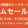 【Amazonセール】『Amazonタイムセール祭り』明日まで! #395点目