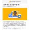 はてなブログでグーグルアドセンス承認!承認時の状況等!2018年最新版!
