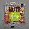 カルディや富澤で買える低糖質ナッツ徹底比較!