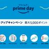 アマゾンプライム デー2020で何を買う?時間は何時から?Amazonプライムデー10月13日から開始!