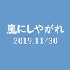 2019.11/30放送 嵐にしやがれ 喫茶店グルメデスマッチ