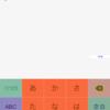 ColorfulKBDとか 半角カタカナ入力 とか(iOS7JB)