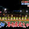 名古屋走りが全国放送され、恥を晒した!1日に一回はひかれそうになる事実!!