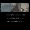 【シノアリス】 現実篇 くるみ割り人形の書 四章 ストーリー ※ネタバレ注意