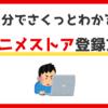 【1分でさくっとわかる】dアニメストアの登録方法を教える|画像付き