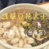 裏浅草で人気の台湾ヘルシースイーツ「豆花」のおすすめトッピングはこれだ