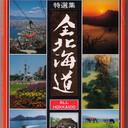 日本の観光絵はがき保存会