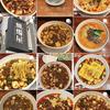 辛い物好き必見!大阪茶屋町に旨辛麻婆麺のお店が!詳しくはこちら