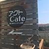お天気の良い休日。焼津市にあるぴったんCoサークル島田市のアクトカフェでサンドウィッチ作りを楽しみます♪