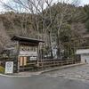 関西日帰り温泉 貴船から鞍馬山ハイキング~くらま温泉