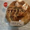 シンプルだけど、美味しい菓子パン  うずまきパン (セブンイレブン)