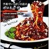 【自炊】ドイツで自炊生活 スパゲティボロネーゼ