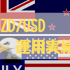 【NZD/USD】'19年7月運用実績 5,009円でした!(累計利益5万円越え)