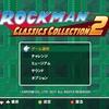 ファンの嬉しい要素満載!ロックマン クラシックス コレクション 2 プレイ感想