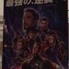 2019年名作!【アベンジャーズ・エンドゲーム】DVDでの感想や考察