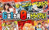 【6誌定期購読】コミックDAYSプレミアム『0円』トライアル!