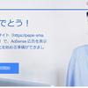 【一発合格】GoogleAdSenseの審査に受かりました!