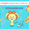 【チーム暖色のLINEスタンプ】第6弾「うさおん」【リリース報告!】