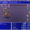 【レトロゲームFF5攻略日記その28】エクスデス城内でギルガメッシュと遭遇!4度目の戦いでしたが...