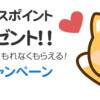 【当ブログ限定!12/13まで!】ハピタス新規登録+ショップ・サービス利用で500円分のポイントプレゼント!