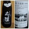 【日本酒の記録】王祿 丈径 純米吟醸無濾過生原酒30BY