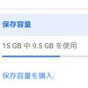 Googleドライブの空き容量はファイルをゴミ箱からも削除しないと復活しない 🗑
