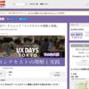 【レポート】UXワークショップ「コンテキストの理解と実践」