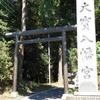 古事記の神様と神社・ご近所編(6)