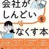 【新刊】 奥田弘美の会社がしんどいをなくす本