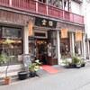 横浜中華街の「悟空茶荘」で高級 香六安茶。