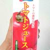 コスパ最高!業務スーパーのトマトジュースが美味くてめちゃ安い!