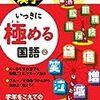 【小1息子】「いっきに極める国語 小学4~6年の漢字」を購入しました