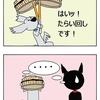 【犬漫画】スベれば、逃げるだけ!