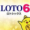 ロト6第1568回の予想数字を公開します♬ロト6で2億円当てましょう〜