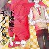 2016年夏アニメ感想まとめてピックアップ! その2 (随時更新)