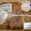 NATURAL LAWSONのパンが低糖質でうれしい♪コンビニで唯一の低糖質パン♪